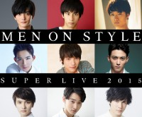 「MEN ON STYLE SUPER LIVE 2015」開催決定