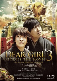 映画『Dear Girl~Stories~THE MOVIE3 the United Kingdom of KOCHI』ポスタービジュアル