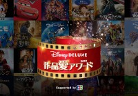 「Disney DELUXE 作品愛アワード 2019 Supported by JCB」中間順位発表
